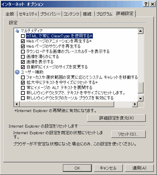 IE8 の ClearType を、無効にする