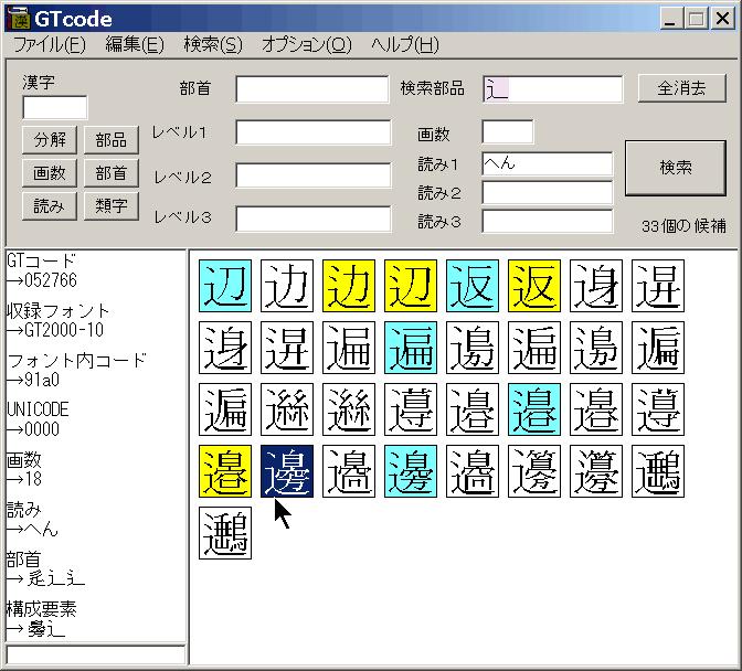 GT書体 - JapaneseClass.jp